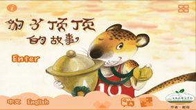 Little Leopard Ding's Story
