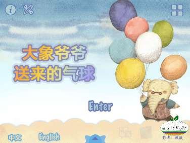 大象爺爺送來的氣球