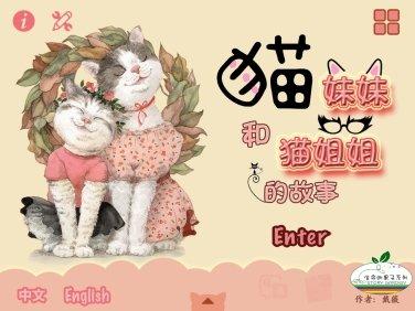 貓妹妹和貓姐姐的故事