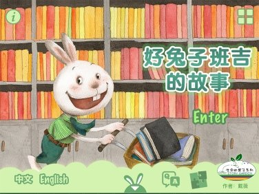 好兔子班吉