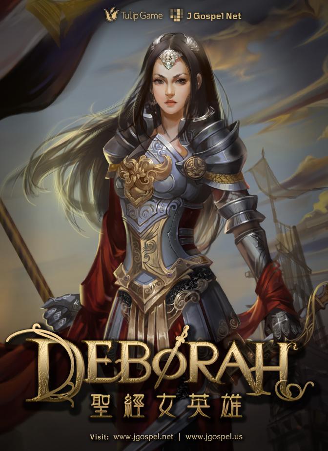 戰爭女英雄底波拉 - 遊戲海報
