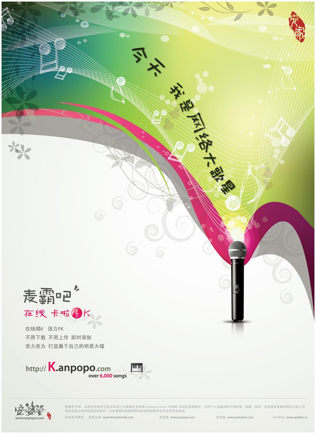 Poster design online - Online Karaoke Poster